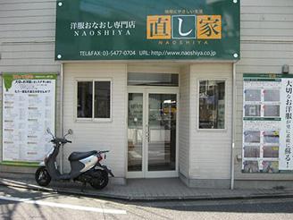 豪徳寺店1