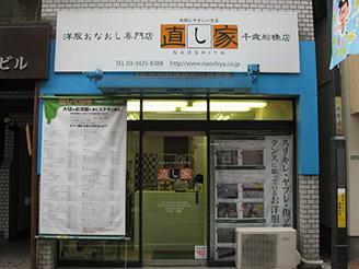 千歳船橋店2