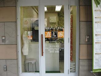 尾山台店1