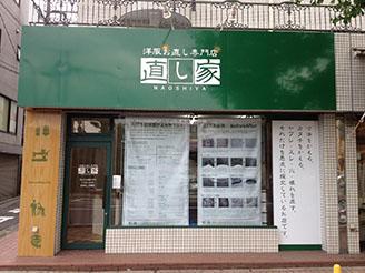 松陰神社店