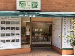 池尻大橋店